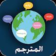 Instant Translator 2017 apk