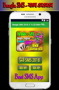 Bangla SMS 2018 A To Z(1000+ নিউ বাংলা এস এম এস) - náhled