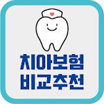 치아보험 치과보험 가입조건 치아보험료 면책기간 단점 교정 크라운 레진 혜택 비교표 icon