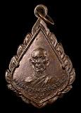 เหรียญพระครูวรพรตศีลขันธ์ หลวงปู่เฮี้ยง วัดป่ารุ่นแรก ปี 2496