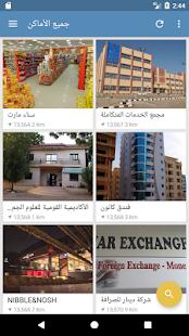 دليل الخرطوم | Khartoum Guide - náhled