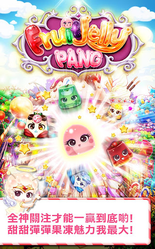 抢救果冻-Fruits Jelly Pang