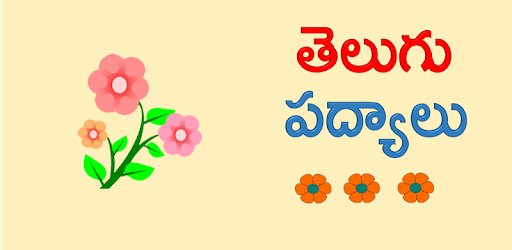 Telugu Padhyalu Telugu - Apps on Google Play