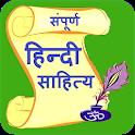 Hindi Sahitya icon