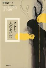 Photo: シリーズ ヒトの科学6 ヒトと人のあいだ 野家啓一編 岩波書店刊 2007年6月 装丁:後藤葉子