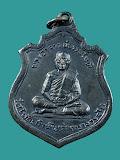 เหรียญหลวงพ่อ พระอาจารย์ธรรมโชติ รุ่นแรก จ.สิงห์บุรี รุ่นแรก