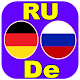 Download Немецкий Разговорник For PC Windows and Mac
