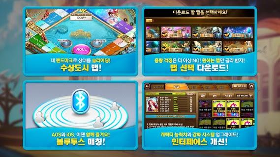 모두의마블 for Kakao screenshot 08