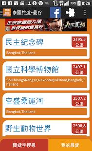 泰國旅遊(簡單、收藏、記憶、離線模式一次擁有) 景點查詢 - náhled