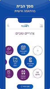 App מכבי שירותי בריאות APK for Windows Phone