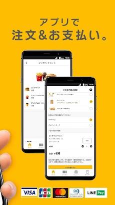 マクドナルド - McDonald's Japanのおすすめ画像2