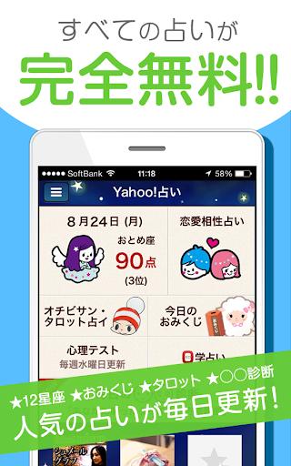 Yahoo 占い:無料の恋愛相性・心理テスト・星座・おみくじ