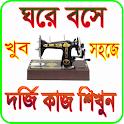 মডার্ণ সেলাই কাজ ও কাটিং শিক্ষা icon
