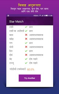 Online-kundli-Matchmaking in marathi Höchste Dating-Level kim kardashian