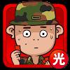 이등병 맞고 – 무료 고스톱 게임 1.0.9  APK MOD