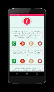 بوستات حالات و مسجات فيس بوك - náhled