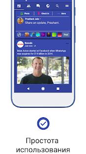 Fella для Facebook Screenshot