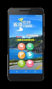 省道即時交通資訊 Screenshot