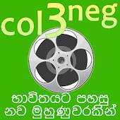 Col3Neg Sinhala Teledrama