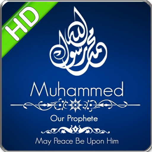 Islamic Wallpapers Gallery