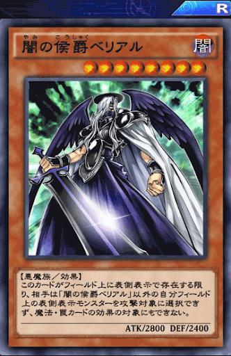 闇の侯爵ベリアル