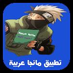مانجا عربية مترجمة 2016 icon