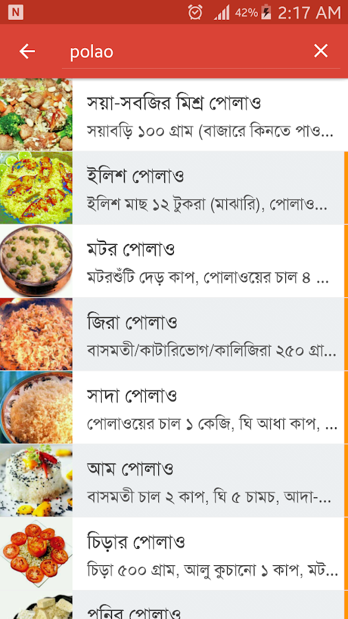 Bangla recipes android apps on google play bangla recipes screenshot forumfinder