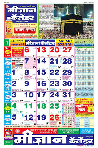 Meezan Calendar 2020, Islamic Calendar 2020 ss2