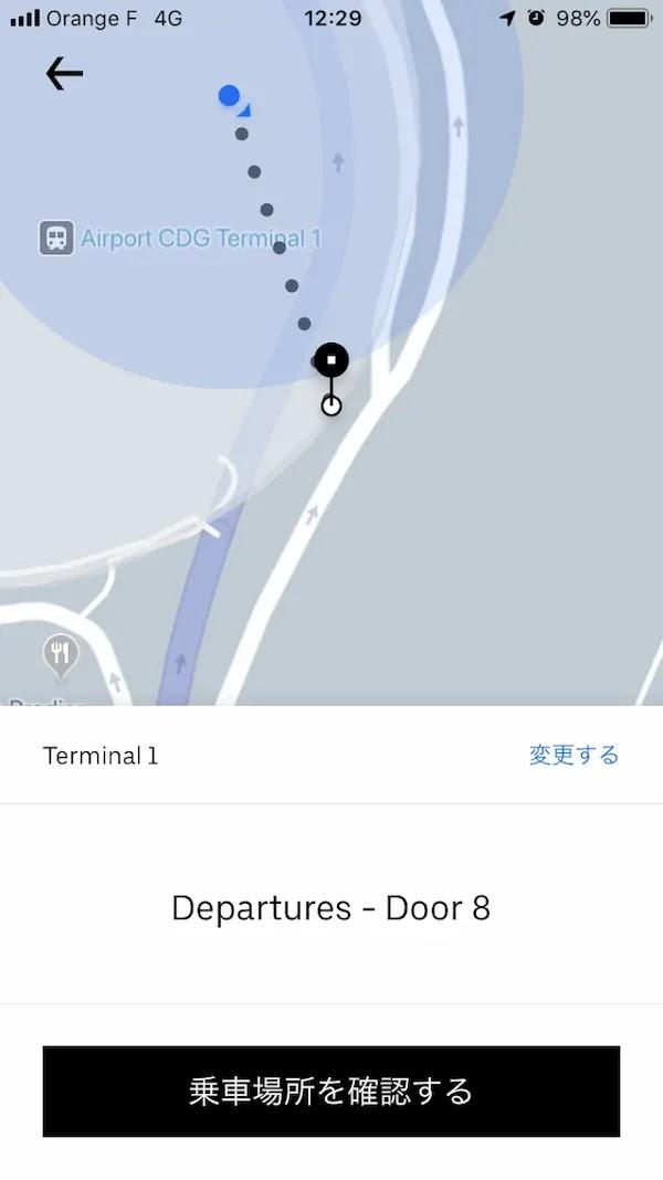 パリ空港からのUberシャルルドゴール、オルリーから
