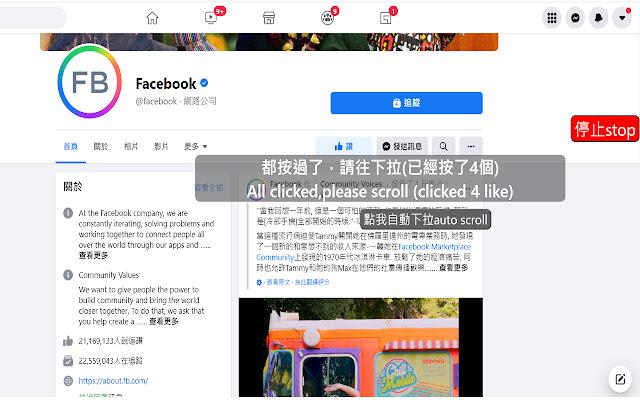 自動按讚所有貼文 auto like all post (for Facebook)