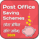 India Post Payment Bank All Schemes in Hindi for PC-Windows 7,8,10 and Mac
