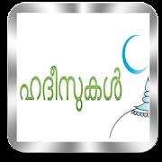 ഹദീസുകൾ - Hadith Malayalam