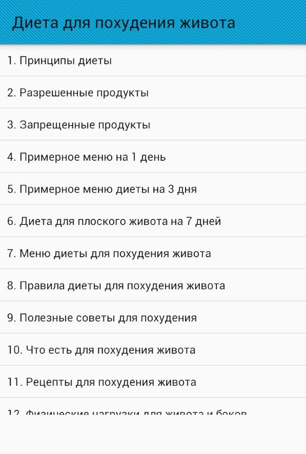 Диета для похудения живота – Applications Android sur Google Play