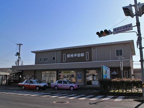 一畑電車 雲州平田駅