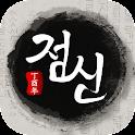 2017 점신 : 무료 오늘의 운세, 사주의 완전판 icon