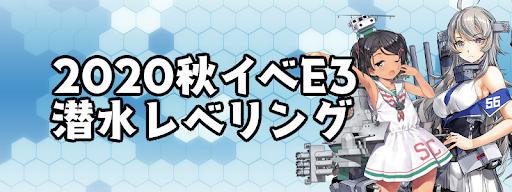 20秋E3潜水レベリングバナー