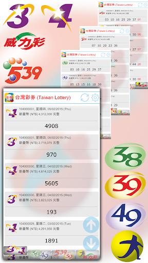 Fast Taiwan Lottery Results screenshot 2