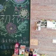 CHU HUA 初花 BRUNCH COFFEE
