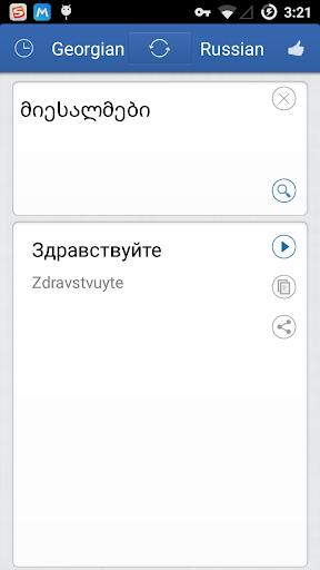 グルジア語ロシア語翻訳