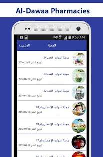 AlDawaa Pharamcy - screenshot thumbnail