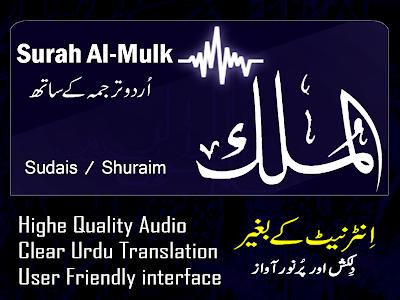 Download Surah Al Mulk Dengan Terjemahan Mp3 Apk Latest