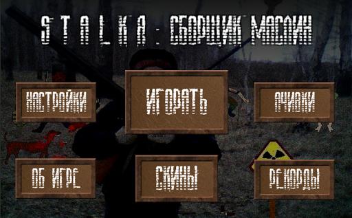 StalkЯ: Сборщик Маслин