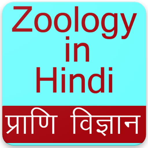 Zoology App in Hindi, Zoology Gk App in Hindi - Apps on Google Play