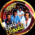 اجمل اغاني مغربية ناس الغيوان بدون انترنت icon