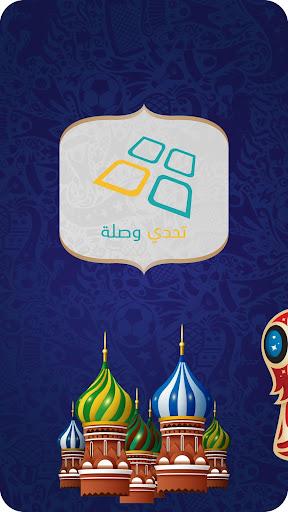 Tahadi Wasla - تحدي وصلة 5.1.2 screenshots 1