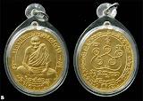 เหรียญรุ่น 3 หลวงปู่ตี๋  วัดท่ามะกรูด ครบ 84 ปี เนื้อทองแดง กะหลั่ยทอง
