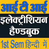 Electrician 1st Semester Theory Handbook in Hindi