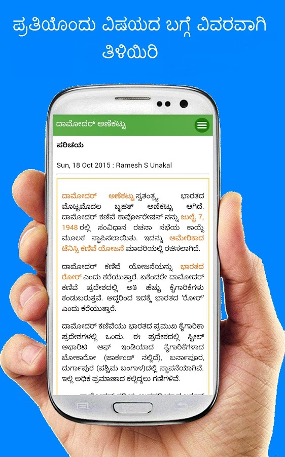 Kannada Gk & Current Affairs- screenshot