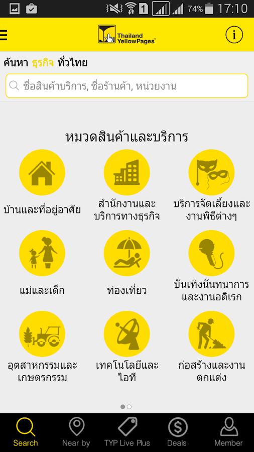 Thailand YellowPages- screenshot