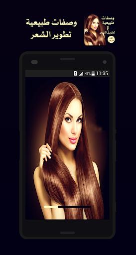 وصفات طبيعية : تطويل الشعر